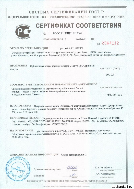 Сертификация официально проводилась ли сертификация стоматологического оборудования в здравоохранении до 1997г